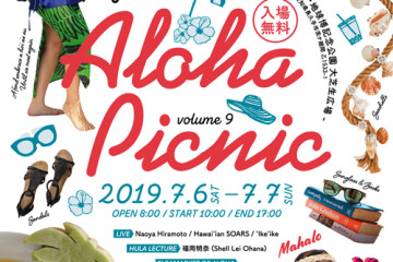 alohapicnic0706_omote copy